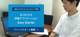 Smart Analog Easy Starter クイックスタート