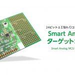 Smart Analog ターゲットボード
