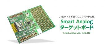 24ビットΔΣ型A/Dコンバータ内蔵 SmartAnalogターゲットボード