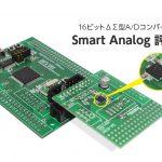 16ビットΔΣ型A/Dコンバータ内蔵 Smart Analog 評価Kit