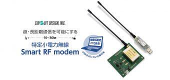 超長距離通信を可能に! 特定小電力無線 Smart RF modem