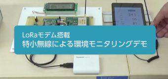LoRaモデム搭載 特小無線による環境モニタリングデモ