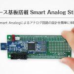 Smart Analogによるアナログ回路の設計を体験