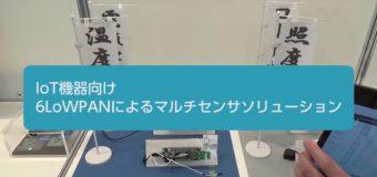 IoT機器向け 6LoWPANによる マルチセンサソリューション