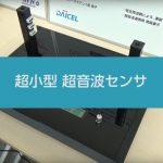 超小型 超音波センサ