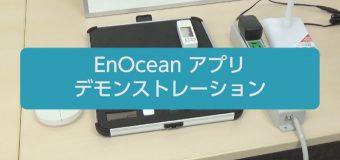 EnOcean アプリ デモンストレーション
