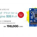 ルネサス エレクトロニクス IoT-Engine開発キット 新発売!
