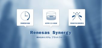 Renesas Synergy™とは