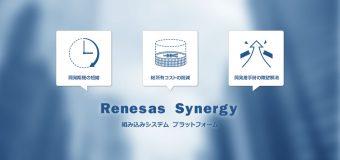 Renesas Synergy™ とは