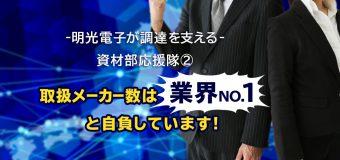 【資材部応援隊②】取扱メーカー数は業界NO.1と自負!