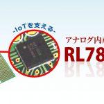 時代の先端を行く明光電子があつかうアナログ内蔵マイコンRL78/I1E とは?