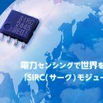 電力センシングで世界を変える「SIRC(サーク)モジュール」①
