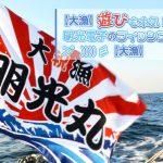 【大漁】遊びも本気!<br>明光電子のフィッシングクラブ >゜))))彡【大漁】